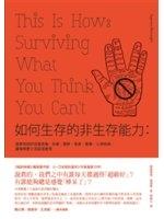 二手書博民逛書店《如何生存的非生存能力:證實有助於克服害羞、折磨、肥胖、單身、衰