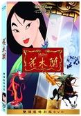 【迪士尼動畫】花木蘭 DVD