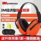 隔音耳罩 3M隔音耳罩專業防噪音耳塞消音神器睡眠用學生靜音降噪耳機舒適 爾碩