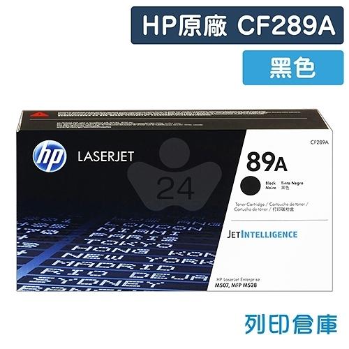 原廠碳粉匣 HP 黑色 CF289A/89A /適用 HP LaserJet Enterprise M507/MFP M528