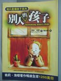 【書寶二手書T2/翻譯小說_LIH】別人的孩子_桃莉.海頓, 陳淑惠