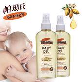 Palmers帕瑪氏 維他命E嬰兒精華油x2入組(專屬小寶貝按摩油 柔潤 細緻 溫和低敏 適合每天使用)