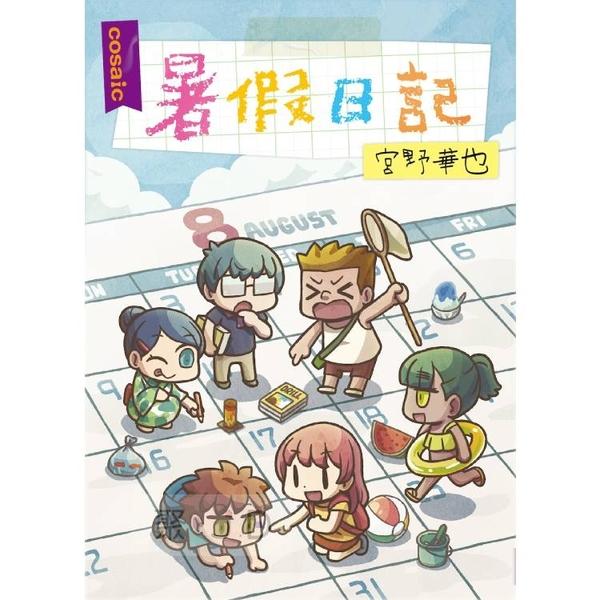 【樂桌遊】77262 派對桌遊 - 暑假日記 Natsumemo