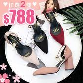任選2雙788尖頭鞋韓版氣質珍珠環繫踝粗中跟尖頭涼鞋【02S8838】