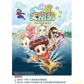 [哈GAME族]免運費 可刷卡 PC GAME 電腦遊戲 大宇 大富翁8 享樂版 繁體中文版 支援Win7 全新包裝