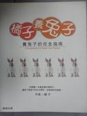 【書寶二手書T6/寵物_MKA】橘子養兔子_橘子