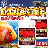 四個工作天出貨除了缺貨》(送購物金200元)台灣OTTO》水族用品FF-08XL血鸚鵡超紅飼料-400g(XL)
