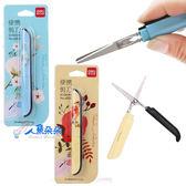 剪刀筆 筆杆式 剪刀 文具 學生 辦公 工具 便攜 旅行 收納 安全剪刀 筆型剪刀 ☆米荻創意精品館
