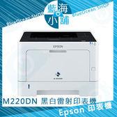 EPSON 愛普生 AL-M220DN 黑白雷射印表機