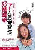 (二手書)好媽媽的七大思考習慣:這樣想,孩子快樂考上第一志願
