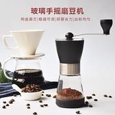 弗萊士咖啡磨豆機玻璃手搖磨粉機家用便攜式可水洗咖啡豆研磨機 【端午節特惠】