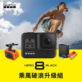 GoPro-HERO8 Black乘風破浪升級組