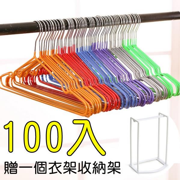 【100+1】不鏽鋼衣架防滑100入+衣架收納架1入(顏色隨機出貨)
