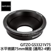 GITZO GS 3321 V75 15° 水平微調 75mm 碗座 (24期0利率 免運 總代理公司貨) 適用系統家 2-4號腳架