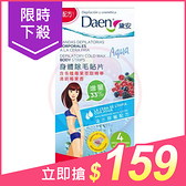 Daen 黛安 身體除毛片 清新莓果(16片)【小三美日】原價$199