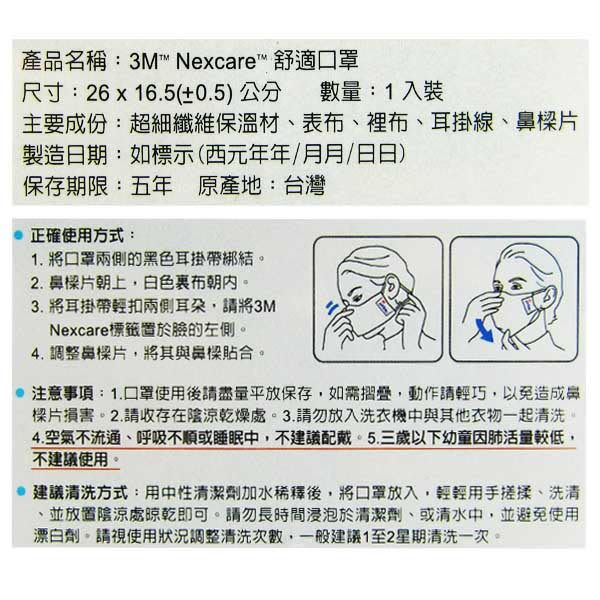 3M 舒適口罩(L) 1入【屈臣氏】