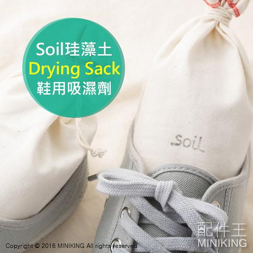 日本代購 日本製 Soil 鞋用吸濕劑 珪藻土 脫臭劑 吸濕 除臭 乾燥 2入 重複使用