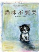 (二手書)貓咪不要哭