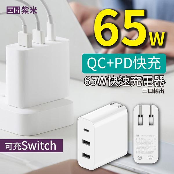 現貨 ZMI 紫米 65W快充版 三孔快速充電器 充電頭 支援 PD/QC 快充 USB-C 可充Switch
