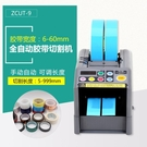ZCUT-9全自動膠紙切割機雙面膠6cm透明膠帶切割器小號臺式膠帶機 小山好物