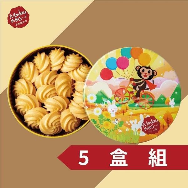 【南紡購物中心】【Monkey Mars火星猴子】原味奶酥五盒組