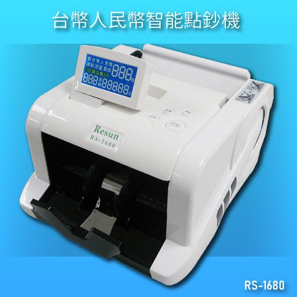 【Resun】智能 點鈔機 驗鈔機 RS-1680 點驗鈔機 /台
