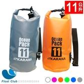 EQUINOX 防水袋 防水包 11公升 素色 單肩背 側背 EXODABG084