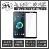 【小樺資訊】【MK馬克】HTC Desire 12+ (D12+) 全膠滿版9H鋼化玻璃保護膜 保護貼 鋼化膜 玻璃貼