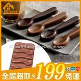 ✤宜家✤湯匙造型巧克力模 蛋糕模 冰格 果凍模 肥皂模 6格模具