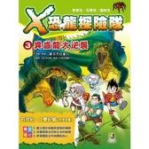 X恐龍探險隊(3)異齒龍大逆襲(附學習單)