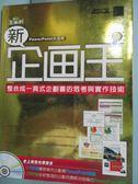 【書寶二手書T2/電腦_YHD】新企劃王-整合成一頁式企劃書的思考與實作技術_竹島慎一郎