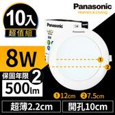 Panasonic 10入組 LED薄型 8W 10cm崁燈(三色溫)自然光4000K 1