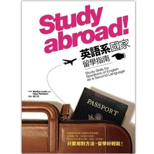 (二手書)Study abroad! 英語系國家留學指南(25K)