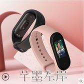 智慧手環手環4智慧藍芽男女款運動計步器微信天氣睡眠監測手表春季特賣