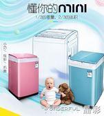 迷你脫水機 全自動波輪迷你洗衣機小脫水甩乾嬰兒兒童 XQB42-426220V  igo  晶彩生活