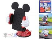 車之嚴選 cars_go 汽車用品【WD-339】日本 Disney 米奇 吸盤式多爪軟質夾具可調式360度大螢幕手機架