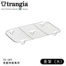 【Trangia 瑞典 大蒸架 TR-209用】999998/煮飯神器專用不鏽鋼蒸架/304不鏽鋼/隔網