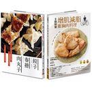 《餃子.春捲.肉丸子》+《增肌減脂雞胸肉料理》