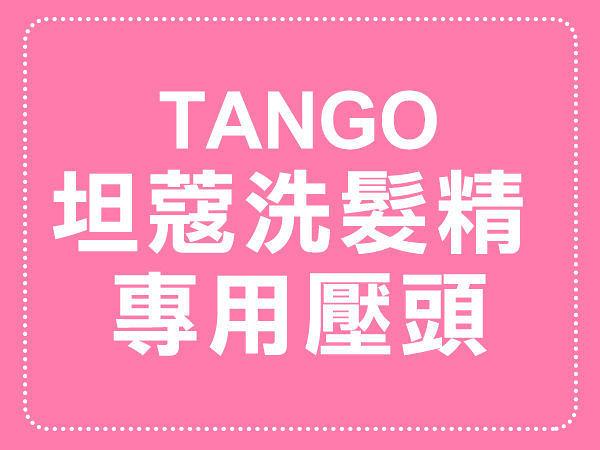 坦蔻 TANGO 沙龍專用洗髮精 壓頭 2000ml【美日多多】