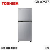 【TOSHIBA東芝】192公升 一級能效雙門變頻冰箱 GR-A25TS-S 送基本安裝+免運費