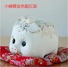 小學生陶瓷存錢罐大號女孩儲蓄罐個性創意儲錢罐兒童生日禮物