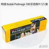 【東京正宗】 柯達 Kodak Professional Prolmage 135 100度 彩色 人像專業負片 5入售