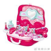 兒童女童過家家化妝品盒梳妝臺小公主玩具套裝女孩3-5-67歲女寶寶 優家小鋪igo