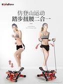 踏步機 踏步機女家用機小型瘦腿原地多功能健身器材踩腳踏運動登山機 X 阿卡娜
