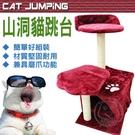 此商品48小時內快速出貨》貓之族》酒紅 咖啡色 米色 多色三層涵洞貓跳台‧70cm d11