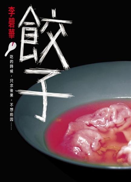 (二手書)餃子