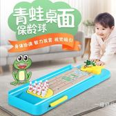 桌遊益智互動桌面游戲玩具青蛙保齡球台球彈珠發射台桌游兒童智力玩具【全館免運】