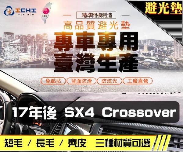 【麂皮】17年後 SX4 Crossover 避光墊 / 台灣製、工廠直營 / sx4避光墊 sx4 避光墊 sx4 麂皮 儀表墊
