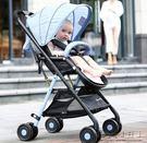 高景觀嬰兒推車可坐躺超輕便折疊