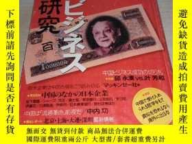 二手書博民逛書店罕見中國商業徹底研究(中央公論1994年7月號臨時增刊)Y211